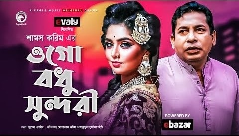 Ogo Bodhu Sundori (2020) Bangla Natok Ft. Mosharraf Karim & Himi HD 250 MB