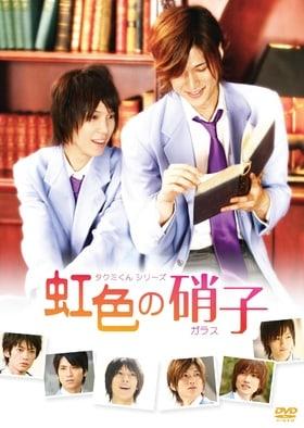 Такуми-кун 2: Радужное стекло / Takumi-kun Series 2: Niji-iro no Garasu