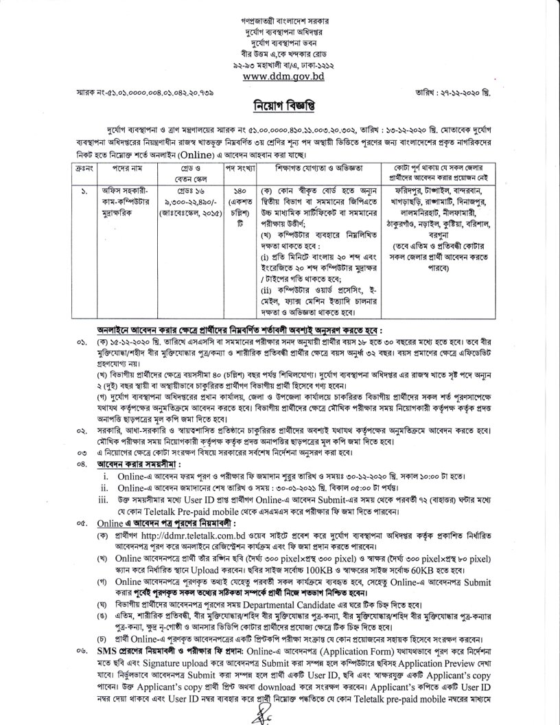 DDMR Teletalk Job Circular 2020