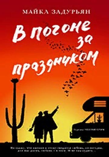 «В погоне за праздником» Майкл Задурьян