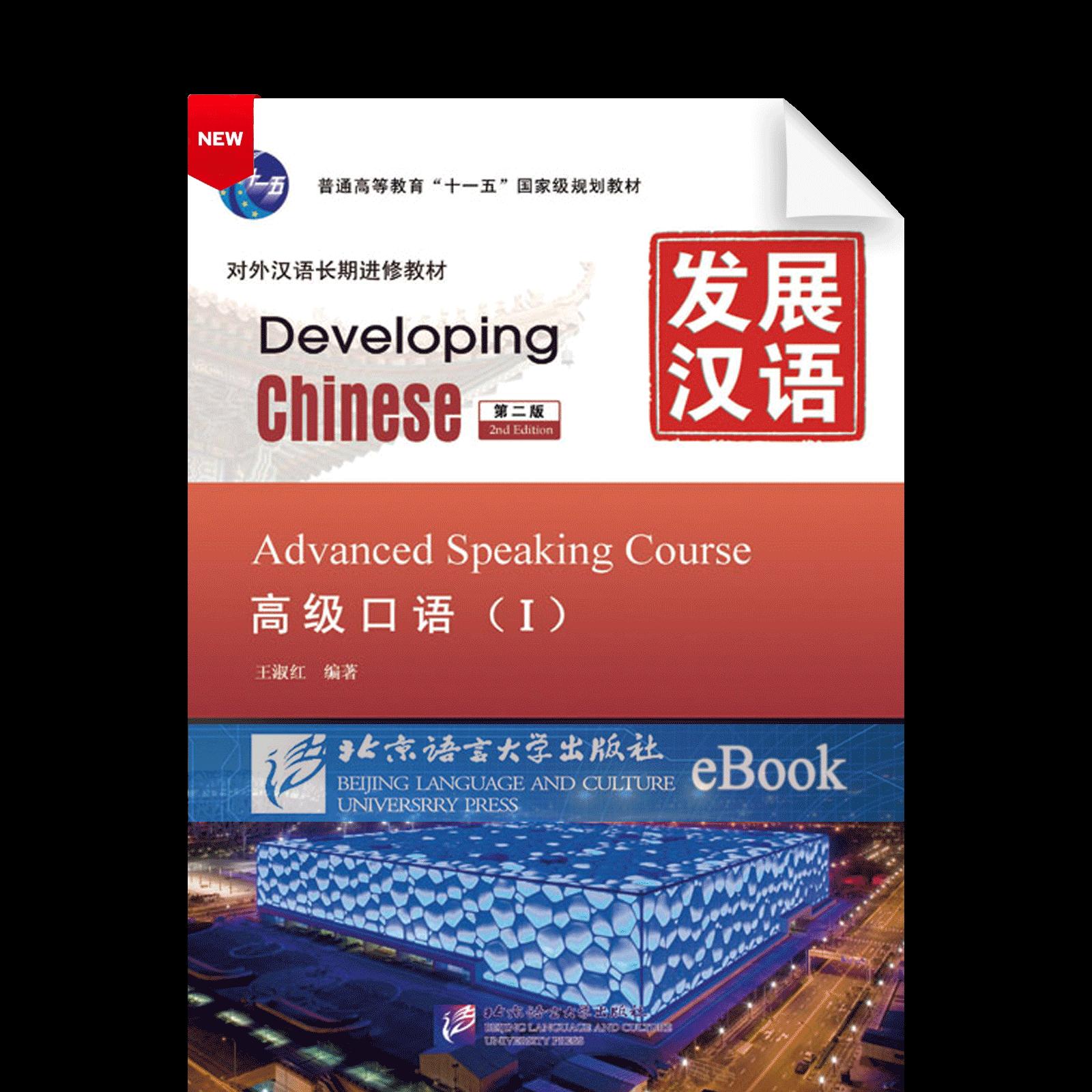 Developing Chinese Fazhan Hanyu Di2Ban Gaoji Kouyu Di1Ce