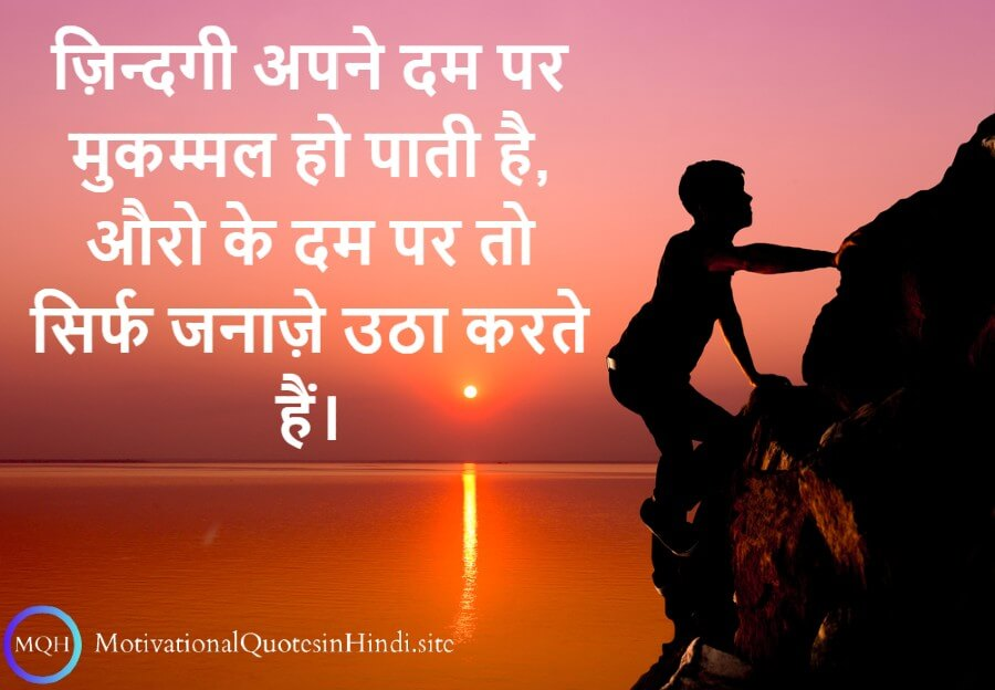 Positive Quotes In Hindi with images
