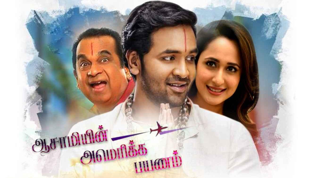 Aasamiyin America Payanam (Achari America Yatra) Tamil Dubbed