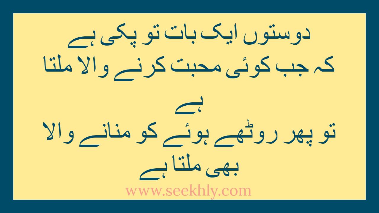 Rabtay, Mohabt shayari, Nice Urdu Shayri,