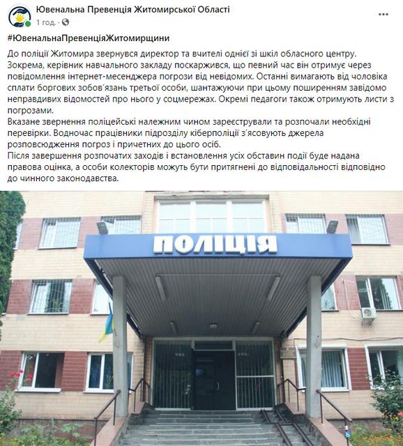 68a961b8f9f1c1c765355fa42ce2a5f4 - У Житомирі директор та вчителі школи поскаржились у поліцію на повідомлення з погрозами та шантаж