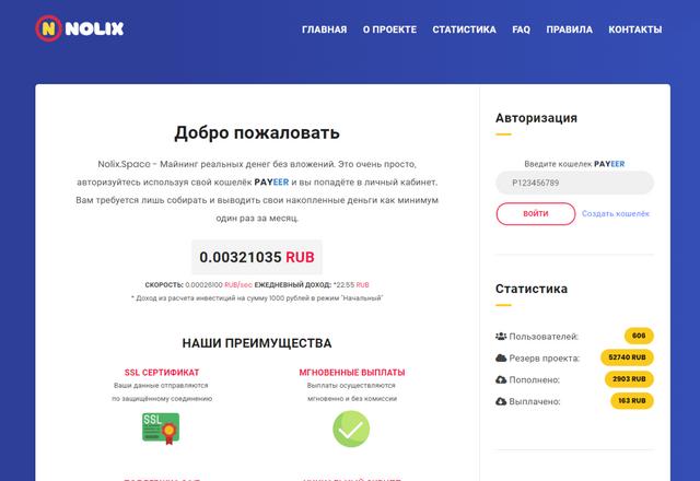 Скрипт бонусника NOLIX