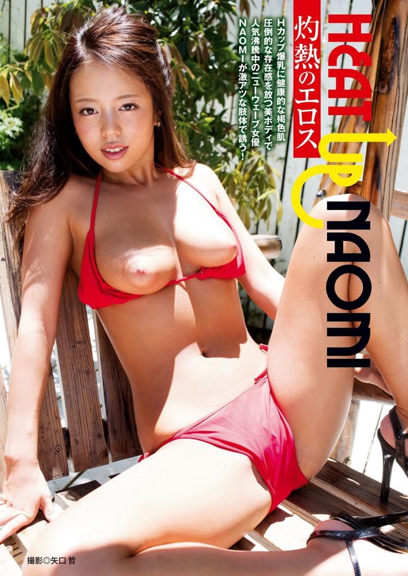 HEAT-UP-NAOMI