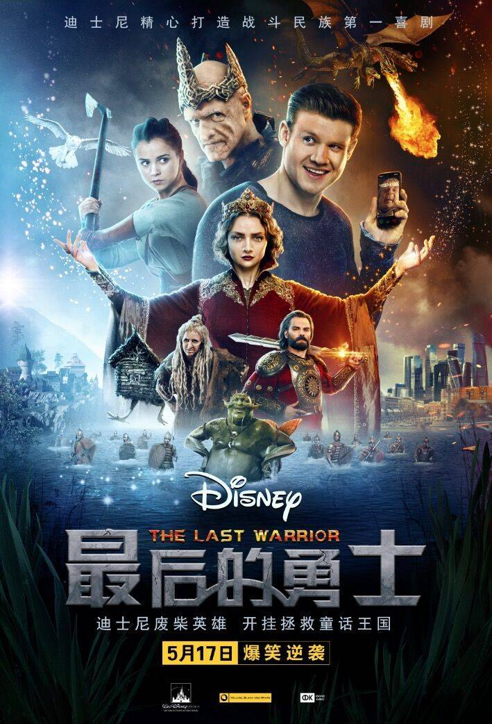 2017 俄罗斯《最后的勇士》迪士尼精心打造战斗民族第一喜剧