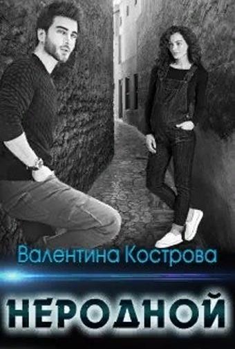 Неродной. Валентина Кострова