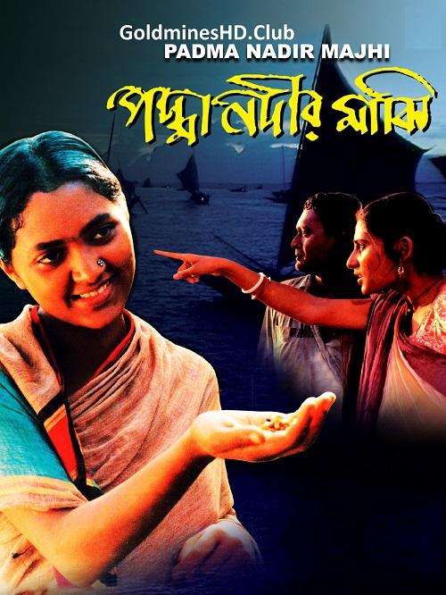 Padma Nadir Majhi 1993 AMZN WEB-DL [First On Net]