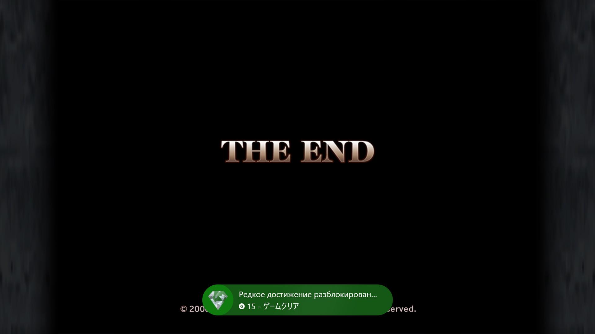 FF9-The-End-XSS.jpg