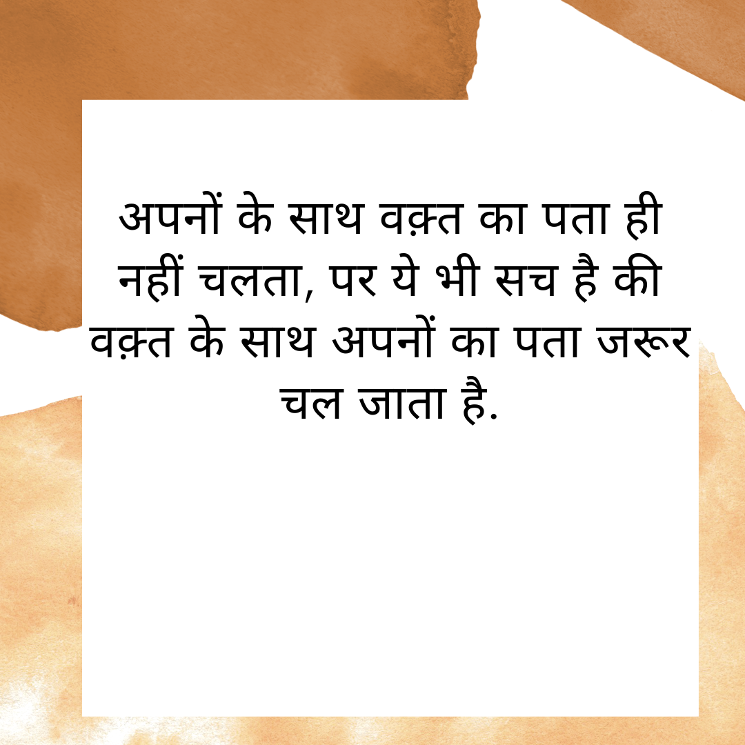 Motivational thoughts in Hindi thought Hindi & English school assembly