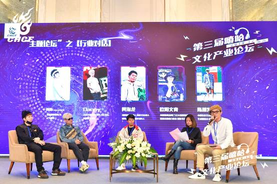 "Picture-""The 3rd Hip-Hop Cultural Industry Forum""-Industry dialogue of theme forum (from left: Zhou Zheng Crazyduck, Danny, Huang Hailong, Ouyang Wenqing, Chen Jiwei)"