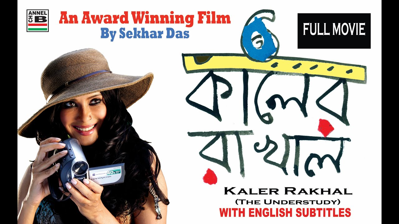 Kaler Rakhal 2020 Bengali Full Movie 720p HDRip 950MB Download