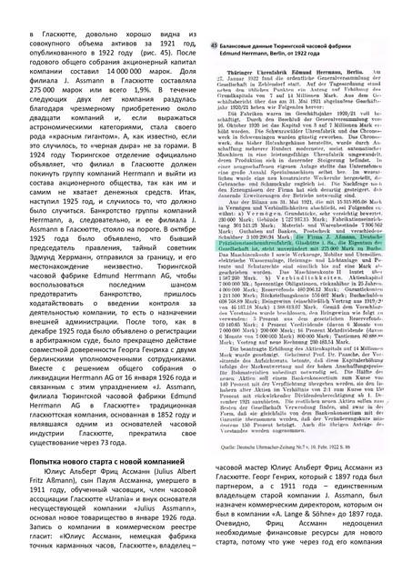 Die-Hisrorie-Der-Firma-J-Assmann-von-1852-bis-1926-page-0020