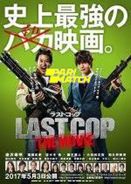 Last Cop The Movie (2017) Hindi Dubbed Movie Watch Online