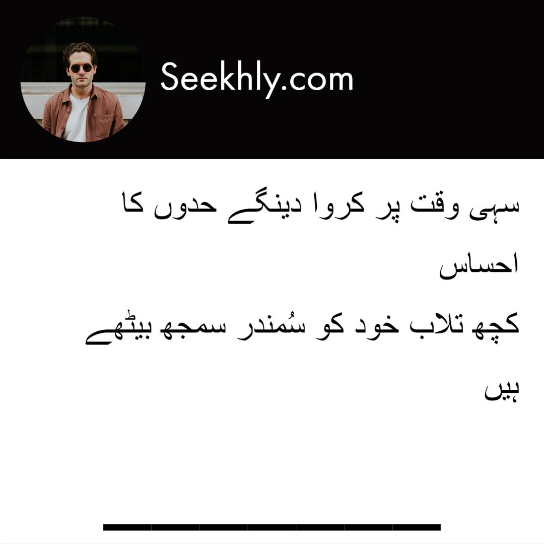 urdu-status-9