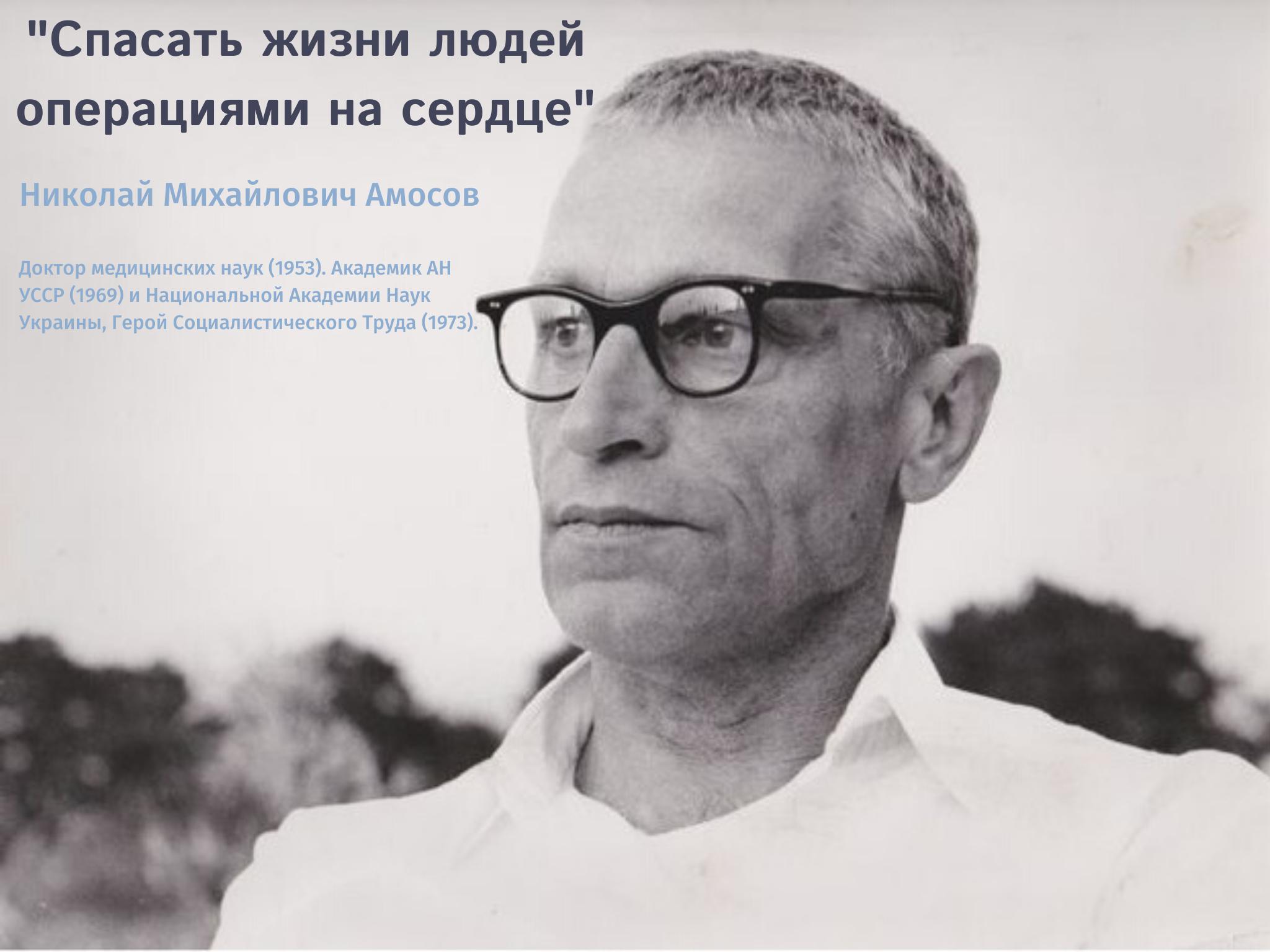 Николай Михайлович Амосов и его миссия
