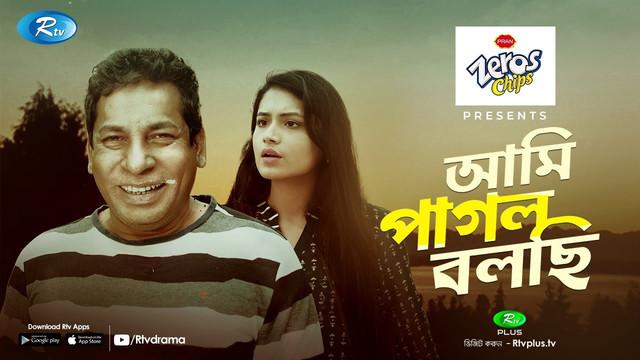 Ami Pagol Bolchi Bangla Natok 2020 Ft. Mosharraf Karim & Tasnia Farin HDRip