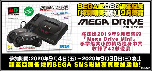 Topics tagged under 文章 on 紀由屋分享坊 Sega60th-09-zh