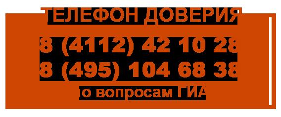 Телефон доверия по вопросам ГИА