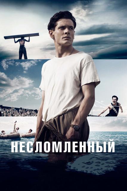 Смотреть Несломленный / Unbroken Онлайн бесплатно - Фильм рассказывает реальную историю американца-легкоатлета Луи Замперини, принявшего...