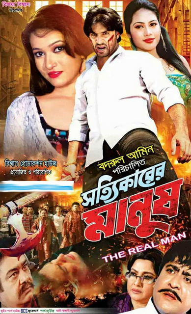 Sottikerer Manush (2020) Bangla Movie 720p HDRip 900MB