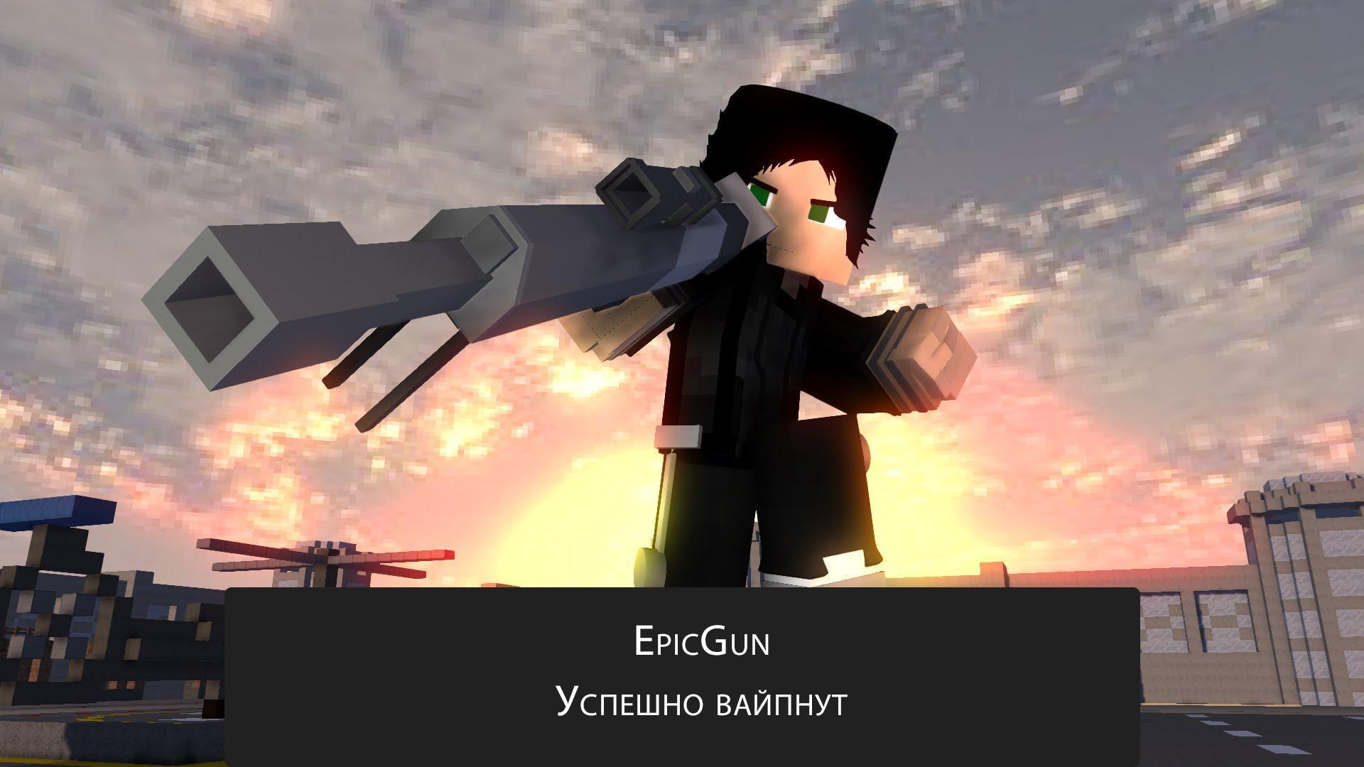Вайп сервера EpicGun - Скидки 20% на все привилегии
