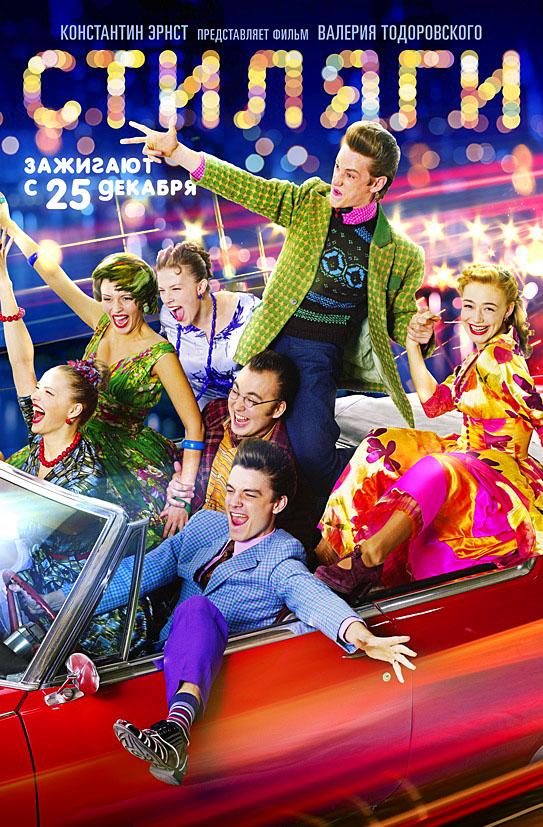 Смотреть Стиляги Онлайн бесплатно - Это история Москвы начала пятидесятых, в которой компании молодых людей приходится...
