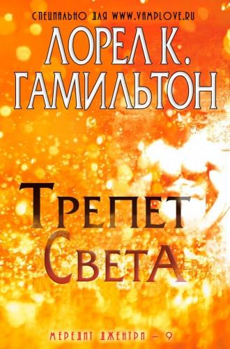Лорел Кей Гамильтон - Трепет света