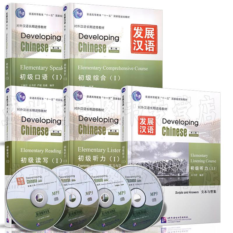 Developing Chinese