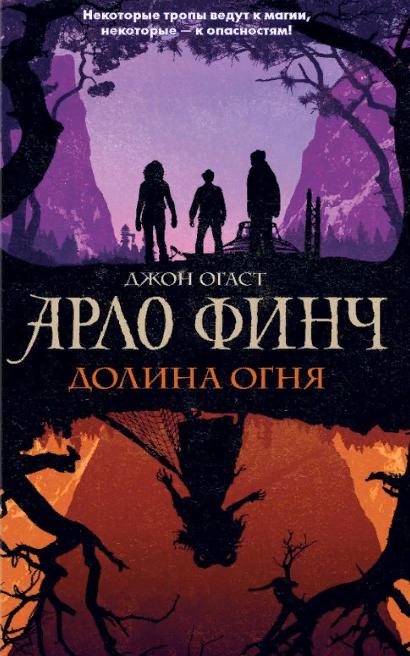 «Арло Финч. Долина Огня» Джон Огаст
