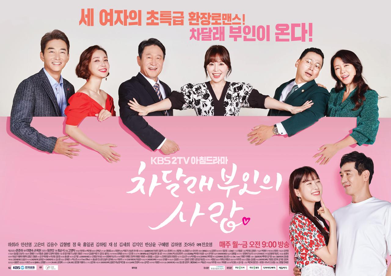 مسلسل Lady Cha Dal-Rae's Lover مترجم
