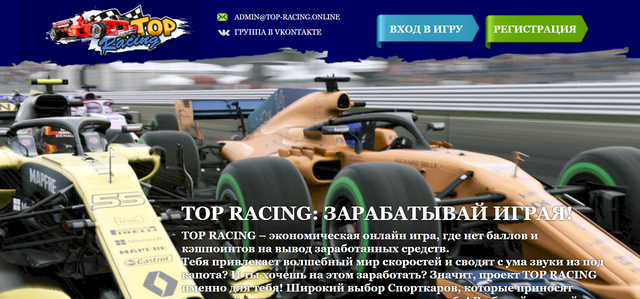 Top-Racing reviews