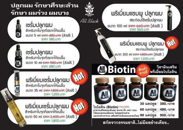 all black 6