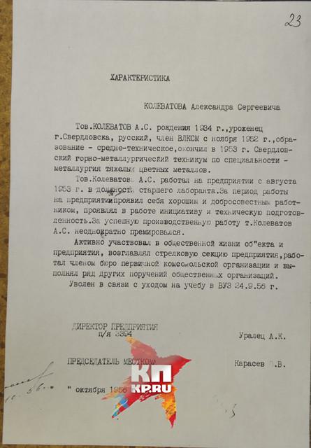 Alexander-Kolevatov-documents-56.jpg