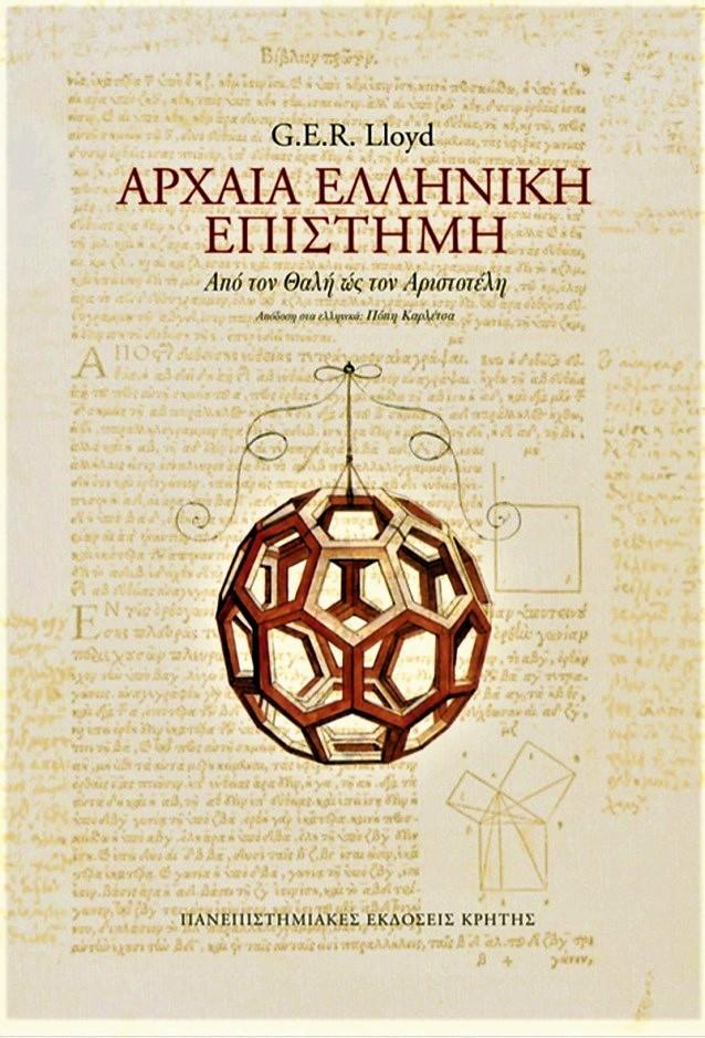 Αρχαία ελληνική επιστήμη, Ο G. E. R. Lloyd συγκαταλέγεται αναντίλεκτα