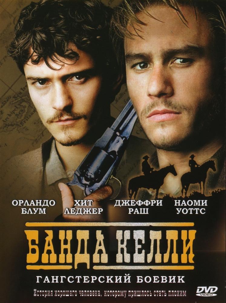 Смотреть Банда Келли / Ned Kelly Онлайн бесплатно - Выходец из бедной семьи ирландских эмигрантов, сосланных в Австралию, Келли испытал на...