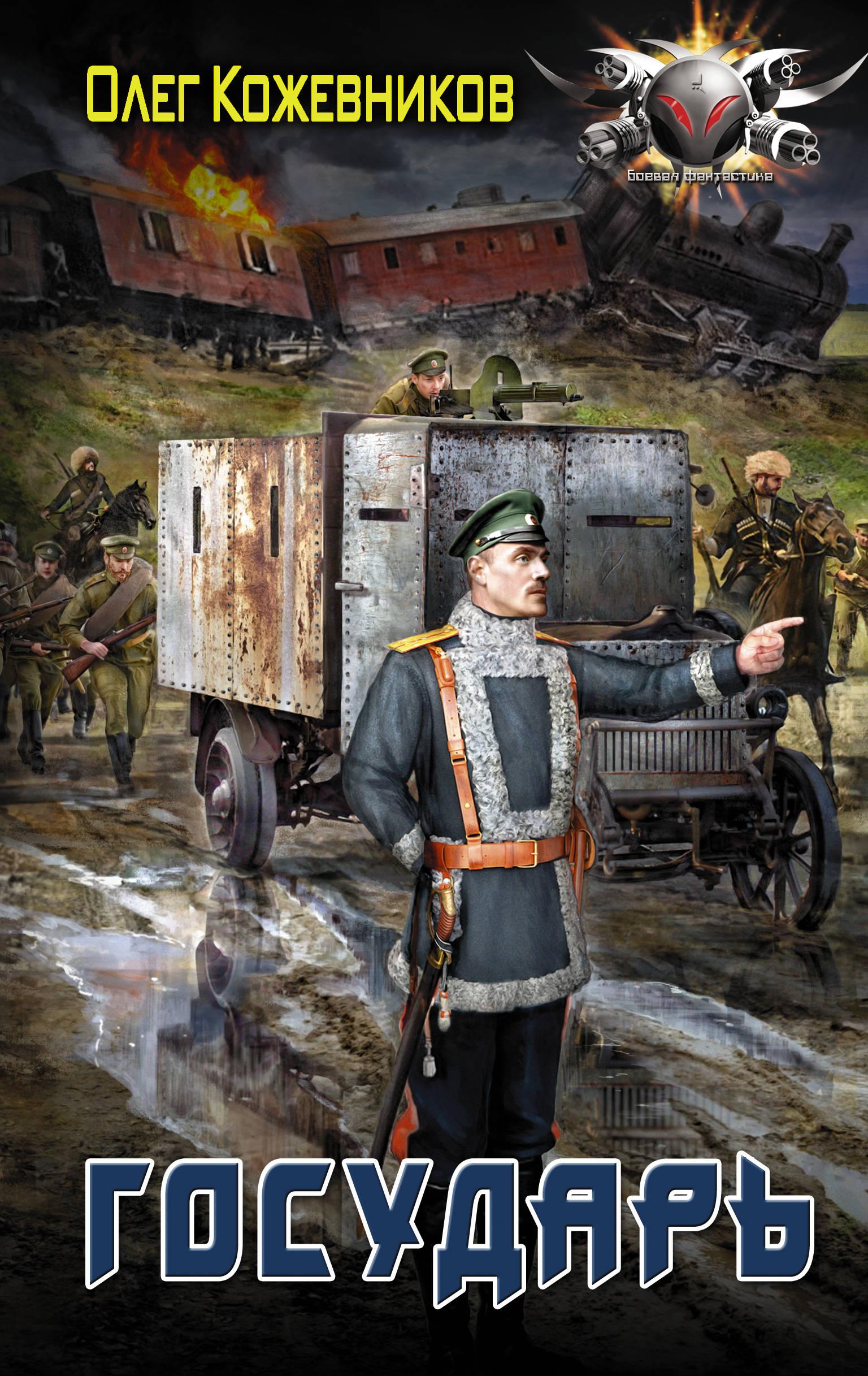 Олег Кожевников «Государь»