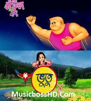 Zee Bangla All Cartoon Download 6th September 2020 Zip