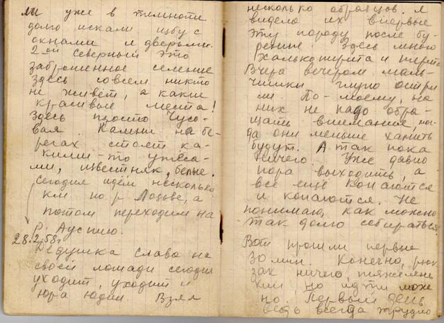 Zina Kolmogorova diary 10