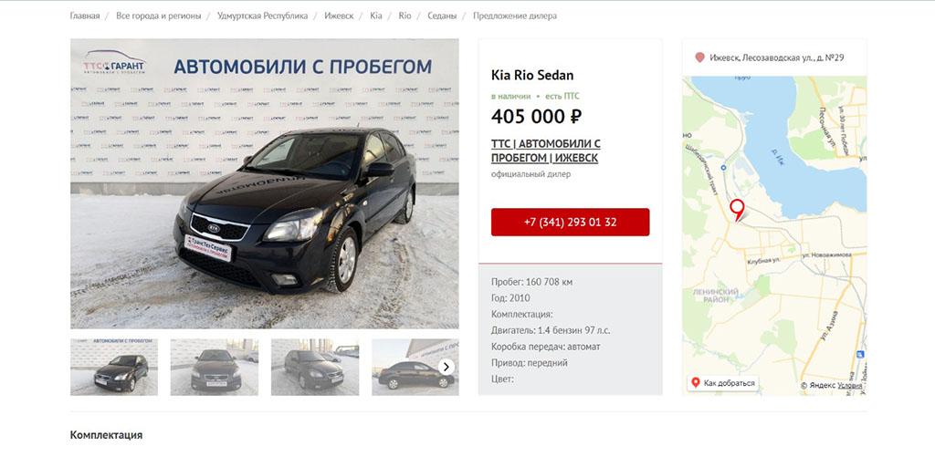 https://auto.kolesa.ru