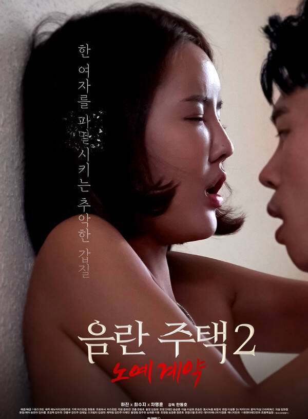 18+Lewd House 2 Slave Contract (2021) Korean Movie 720p HDRip AAC