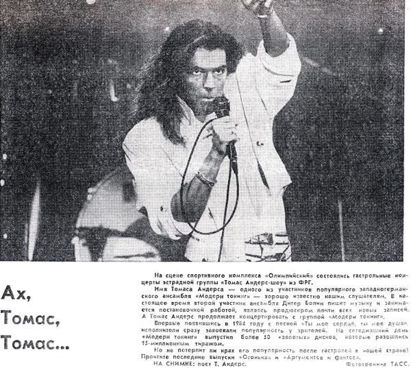 картинка с сайта thomasanders.ru
