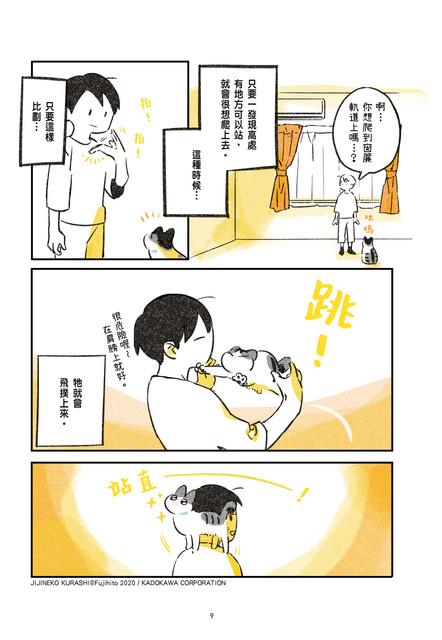 尖端提供漫畫《有貓的日常》試閱 009