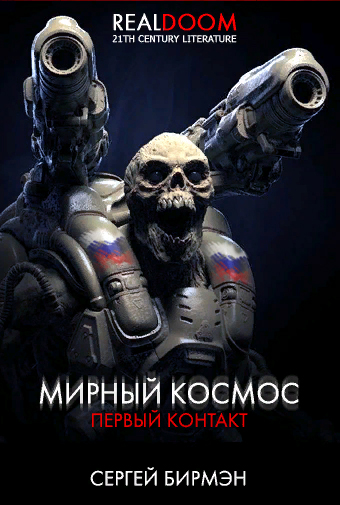 Мирный космос. Первый контакт - Сергей Бирмэн