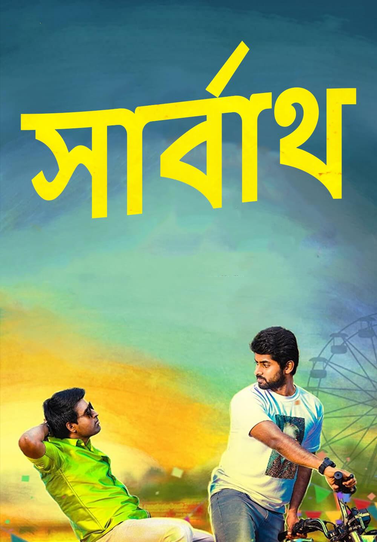 Sarbath 2021 Bengali Dubbed Movie 720p WEB-DL Download