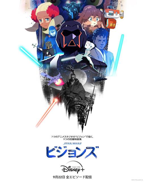 Star Wars : Visions [Cartoons Lucasfilm - 2021]   4