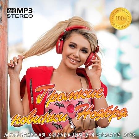 Громкие новинки Ноября (2020) MP3