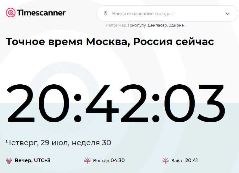 Timescanner — онлайн-ресурс, где возможно узнать точное время в каком угодно населенном пункте